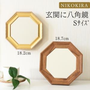 おしゃれ 風水 八角 八角鏡 ミラー 壁掛けミラー ウォールミラー 玄関 トイレ 木製 木 ゴールド...