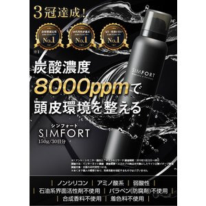 SIMFORT(シンフォート) スパークリングスカルプシャンプー(150g)1本 炭酸濃度8000p...