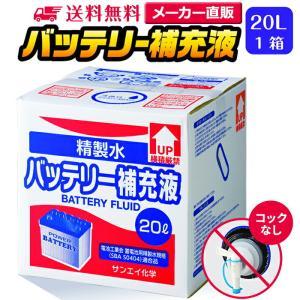 バッテリー補充液 精製水 純水 20L コックなし 単品 T...