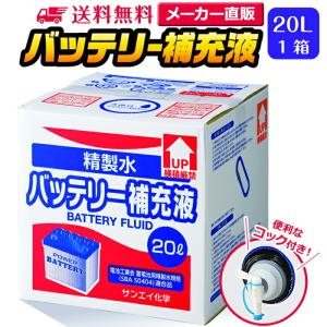 バッテリー補充液 精製水 純水 20L コック付き 単品 T...