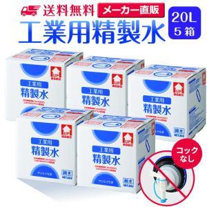 精製水 純水 20L 工業用精製水 コックなし 5箱まとめ買...