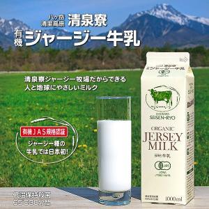 有機ジャージー牛乳 1000mlパック|seisenryo