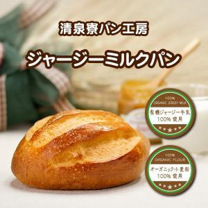ジャージーミルクパン|seisenryo