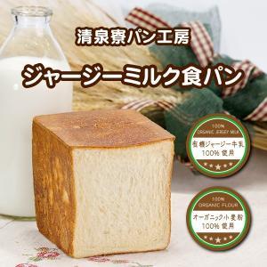 ジャージーミルク食パン|seisenryo