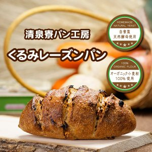 くるみレーズンパン|seisenryo