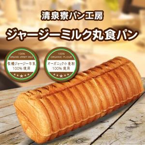 ジャージーミルク丸食パン|seisenryo