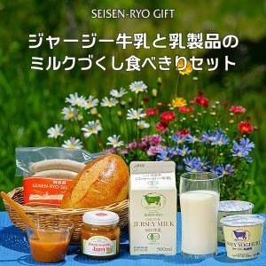 有機ジャージー牛乳とミルクづくし食べきりセット|seisenryo
