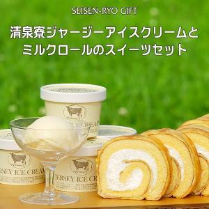 清泉寮ミルクロールとジャージーアイスクリームの詰合せ|seisenryo