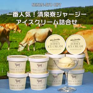 ジャージーアイスクリーム詰合せ|seisenryo