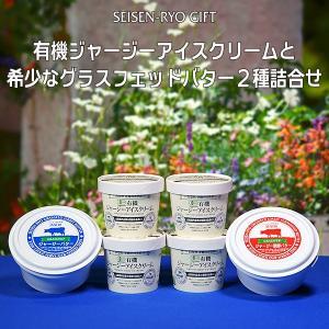 有機ジャージーアイスクリームとグラスフェッドバター詰合せ|seisenryo