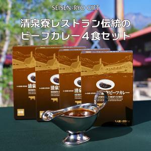 清泉寮レストラン伝統のビーフカレー4食セット|seisenryo