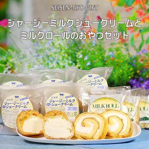 ジャージーミルクシュークリーム/ミルクロールのおやつセット|seisenryo