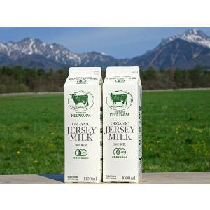 有機ジャージー牛乳 1000mlパック 2本セット送料込み