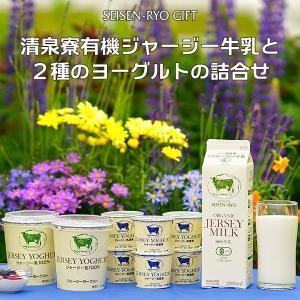 有機ジャージー牛乳と2種のヨーグルトの詰合せ seisenryo