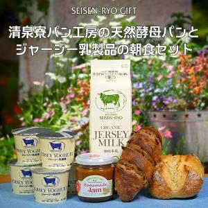 清泉寮パン工房の天然酵母パンとジャージー乳製品の朝食セット seisenryo