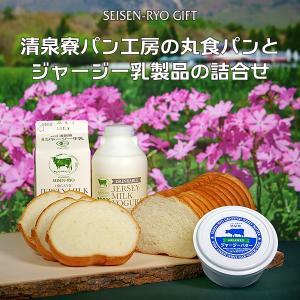 清泉寮パン工房の丸食パンとジャージー乳製品の詰め合わせ seisenryo