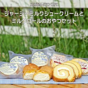 ジャージーミルクシュークリーム/ミルクロールのおやつセット seisenryo