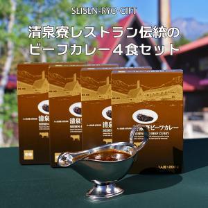 清泉寮レストラン伝統のビーフカレー4食セット seisenryo