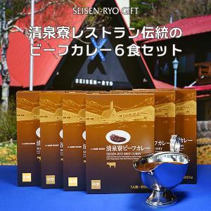 清泉寮レストラン伝統のビーフカレー6食セット seisenryo