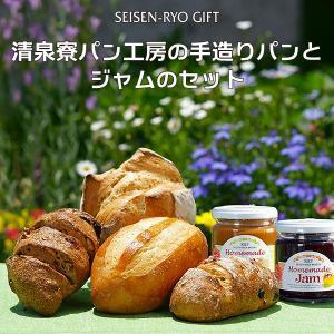 清泉寮パン工房の手作りパンとジャムのセット seisenryo