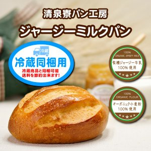 ジャージーミルクパン 冷蔵同梱用|seisenryo