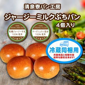 ジャージーミルクぷちパン 冷蔵同梱用|seisenryo