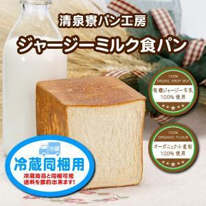 ジャージーミルク食パン 冷蔵同梱用|seisenryo