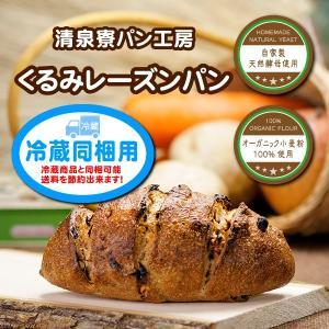 くるみレーズンパン 冷蔵同梱用|seisenryo