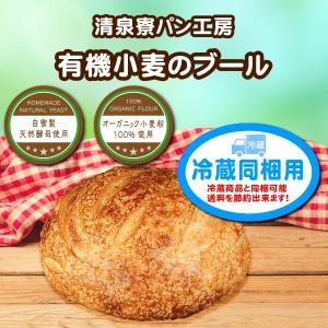 有機小麦のブール 冷蔵同梱用|seisenryo