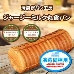 ジャージーミルク丸食パン 冷蔵同梱用|seisenryo