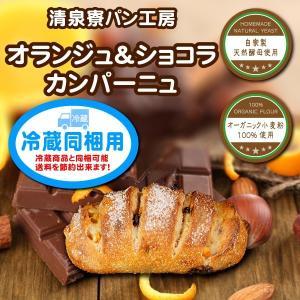 オランジュ&ショコラ カンパーニュ 冷蔵同梱用 seisenryo