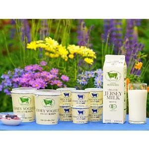 キープ農場・有機ジャージー牛乳とヨーグルトの詰合せ