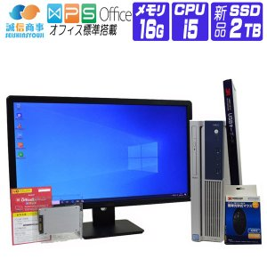 デスクトップパソコン 中古 パソコン Windows 10 オフィス付き 新品SSD 23型 Ful...