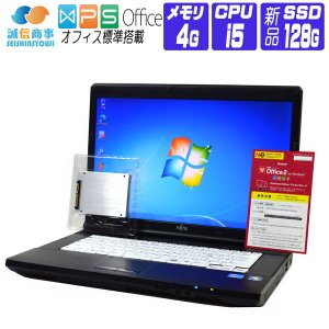 中古パソコン ノート Windows 7 WPS Office  富士通 FMV LIFEBOOK A550 15.6 HD液晶 CPU:Core i3 2.26GHz メモリ:4GB HD:160GB DVDマルチ DtoDリカバリ作成機能|seishinsj
