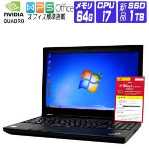 メーカー/モデル Lenovo ThinkPad W540 WPS Office 2016インストー...