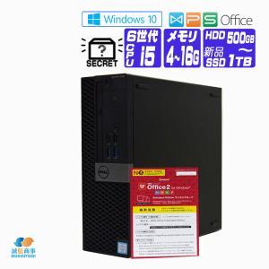 デスクトップパソコン 中古 パソコン Windows 10 オフィス付き 新品SSD 512GB おまかせ シークレット CPU 第2世代 i5〜 メモリ 4GB DVD WiFi 富士通 DELL など|seishinsj