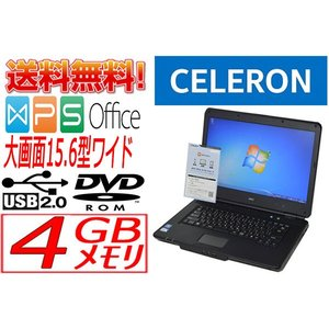 中古パソコン ノート Windows 7 Professional 64bit NEC VersaPro VA-B CPU:Celeron 900 2.2GHz メモリ:2G HD:160G DVD-ROM