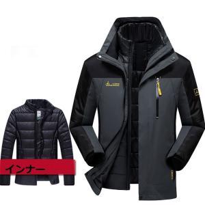 メンズ  アウトドアジャケット ダウンジャケット+マウンテンパーカー ハイキングジャケッ 防寒着 登...
