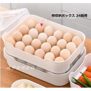 卵ケース 冷蔵庫用 卵収納ボックス 冷蔵庫卵用タッパー 保存容器 野菜保存 卵容器 卵保存容器 タッパー 卵トレー 卵用 持ち運び 持ち運び キッチン 台所収納|seiu