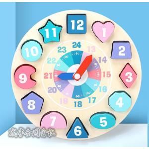 知育玩具 3歳 〜5歳 男の子 女の子 ベビー 子供 数字パズル 木のパズル タイムテーブル 木製もちゃ 立体 木製玩具 算数木のおもちゃ プレゼント ギフト seiu