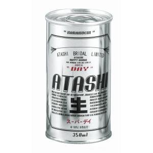 (プチギフトおつまみ)缶詰ギフトATASHIスーパーデイ A...