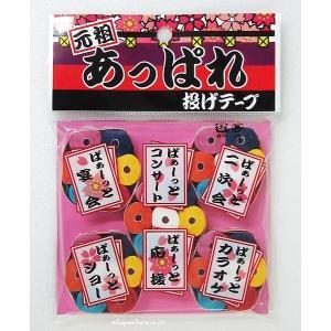 元祖あっぱれ投げテープ 5個入 MIX(7色ミックステープ)
