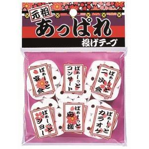 元祖あっぱれ投げテープ 5個入(白)