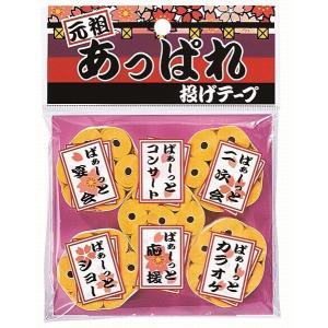 元祖あっぱれ投げテープ 5個入(黄)