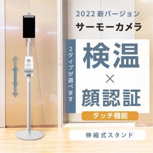 ポイント5倍 1年保証 補助金対象 非接触 温度検知カメラ 消毒温度測定一体機 サーモカメラ AI顔認証 サーモカメラ xthermo-cp2-plusの画像