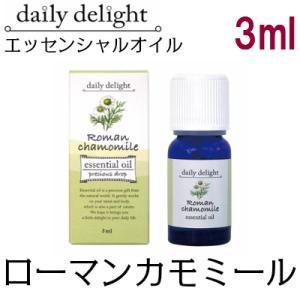 ローマンカモミールのエッセンシャルオイル。青りんごに似た香り。3ml/デイリーディライト。
