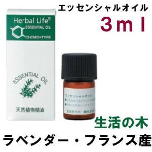 生活の木 エッセンシャルオイル ラベンダー・フランス(真正ラベンダー) 3ml 精油