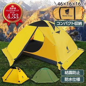 GEERTOP テント 2人用 軽量 防水 キャンプ アウトドア 登山用 4シーズンに適用 140c...