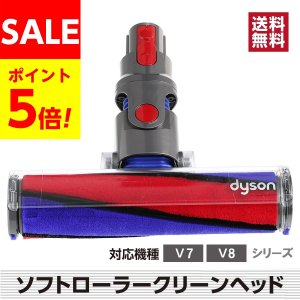 「主な仕様」 日本モデルのV8 Absolute、V8 Fluffyに付属しているソフトローラークリ...
