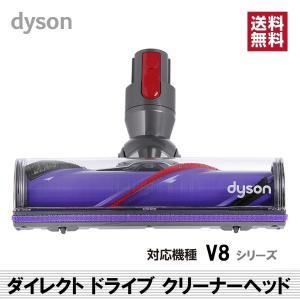 「商品情報」クリーナーヘッド内部にパワフルなモーターを搭載し、ダイソン V6シリーズと比較して、パワ...